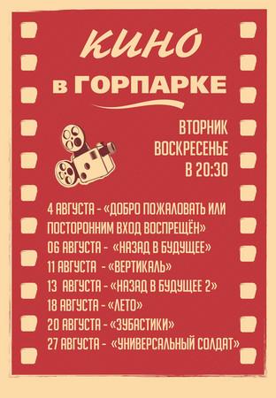 Кино в Горпарке