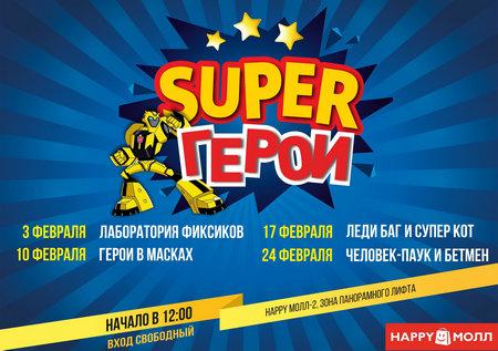 «Супергерои»