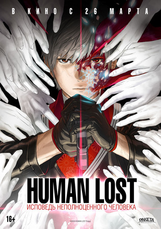 «Human Lost: Исповедь неполноценного человека»