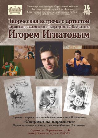 Творческая встреча с Игорем Игнатовым