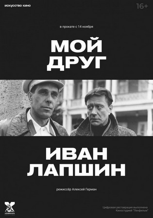 «Мой друг Иван Лапшин»