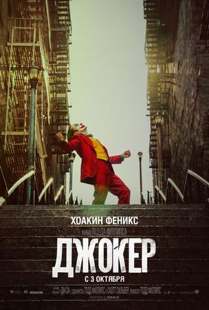 «Джокер»