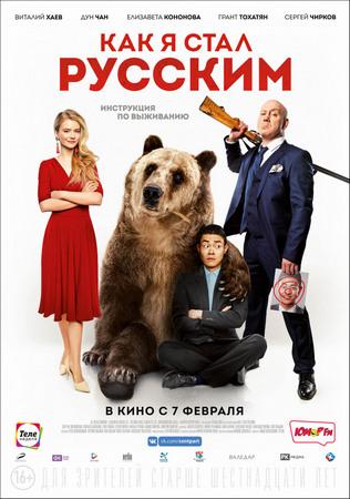 «Как я стал русским»