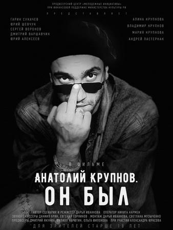 «Анатолий Крупнов. Он был»