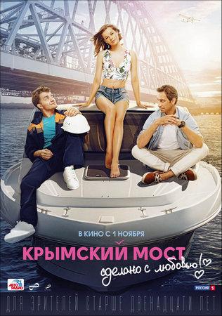 «Крымский мост. Сделано с любовью!»