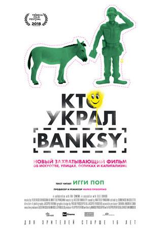 «Кто украл Banksy»