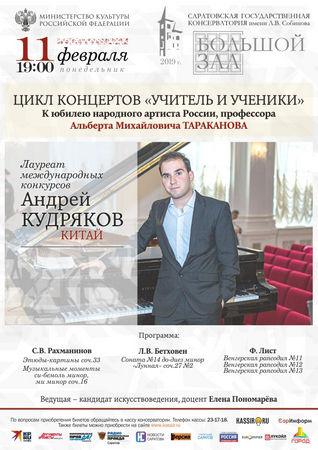 Андрей Кудряков (фортепиано)