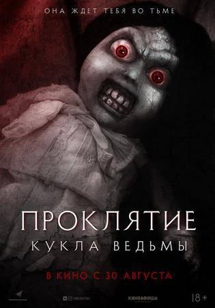 «Проклятие: Кукла ведьмы»