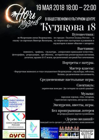 Ночь музеев 2018 в культурном центре на Кутякова 18