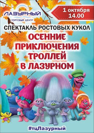 """«Осенние приключения троллей в """"Лазурном""""»"""