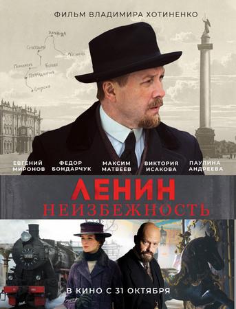 «Ленин. Неизбежность»