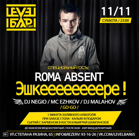 Mash-Up Party / Roma Absent