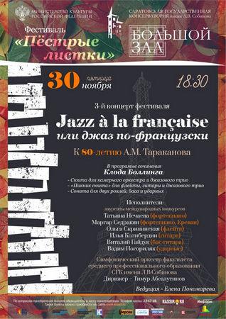 «Jazz à la française или Джаз по-французски»