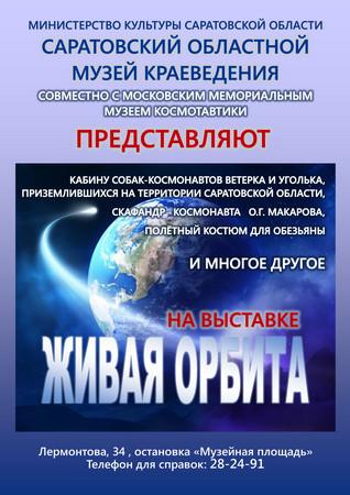 «Живая орбита»