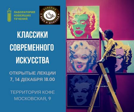 «Классики современного искусства»