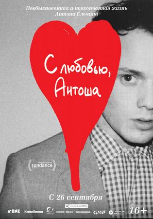 «С любовью, Антоша»