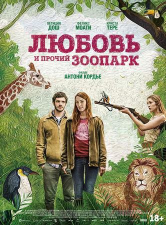 «Любовь и прочий зоопарк» («Гаспар едет на свадьбу»)
