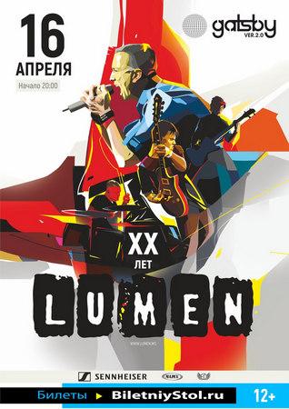 Lumen – XX лет!