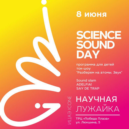 Science Sound Day