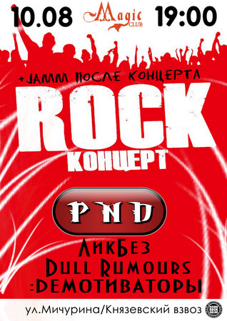 PND / «Демотиваторы» / «ЛикБез» / Dull Rumours