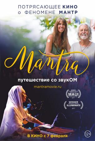 «Мантра: Путешествие со звукОМ»
