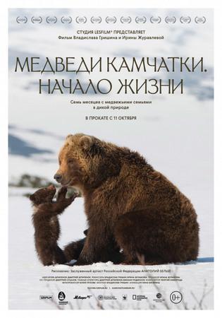 «Медведи Камчатки. Начало жизни»