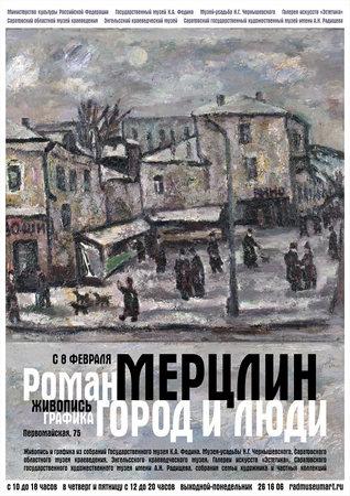 Роман Мерцлин – «Город и люди»