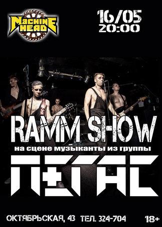 «Пегас» – Ramm Show