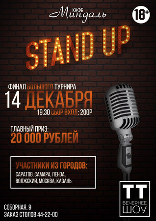 Stand-Up турнир