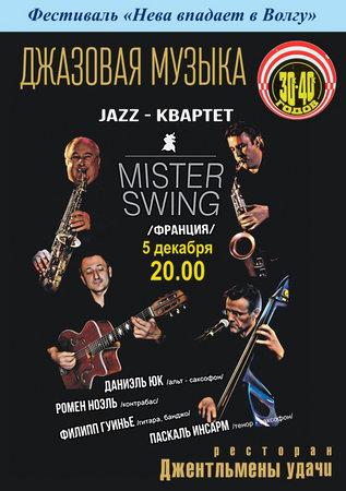 «Mister Swing»