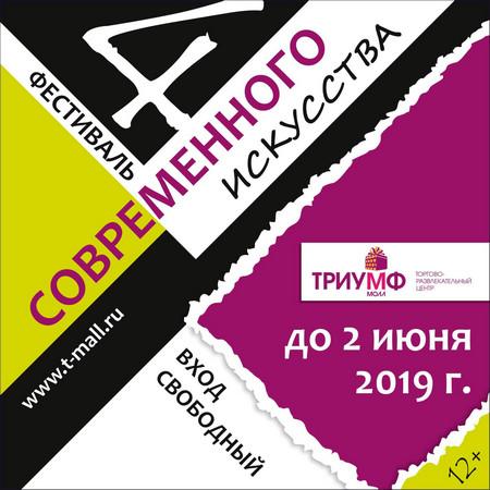 4-й Фестиваль современного искусства