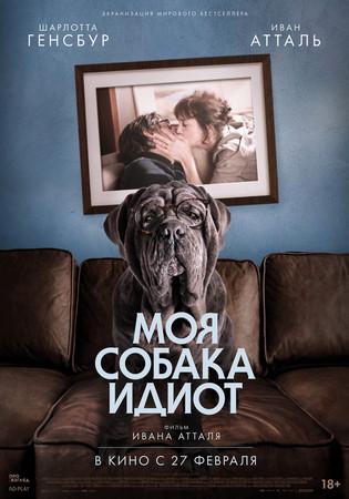 «Моя собака Идиот»