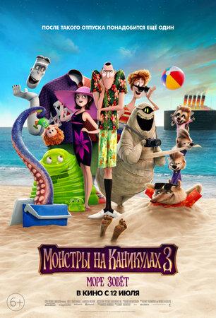 «Монстры на каникулах 3: Море зовёт»