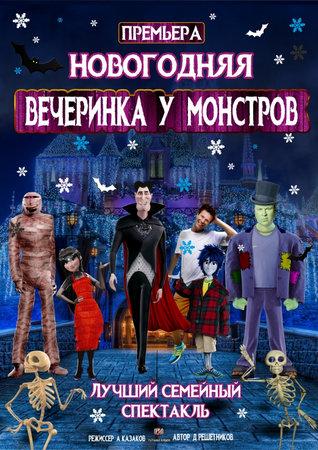 «Новогодняя вечеринка у монстров»