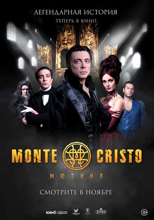 «Монте-Кристо. Мюзикл»