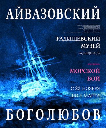 «Морской бой. Айвазовский и Боголюбов»