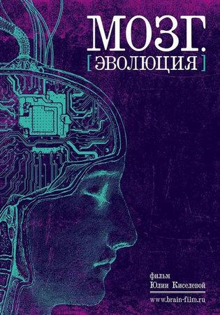 «Мозг. Эволюция»
