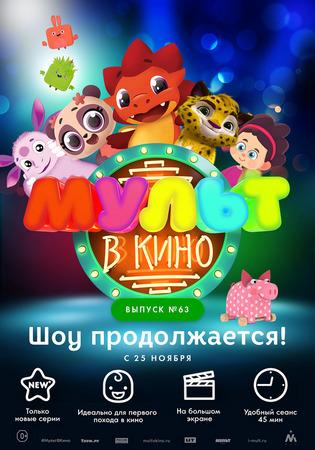 «МУЛЬТ в кино. Выпуск №63»