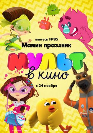 «МУЛЬТ в кино. Выпуск №85»