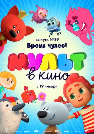 «МУЛЬТ в кино. Выпуск №89»
