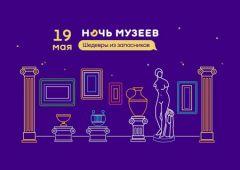 Ночь музеев 2018 в Саратове и Энгельсе