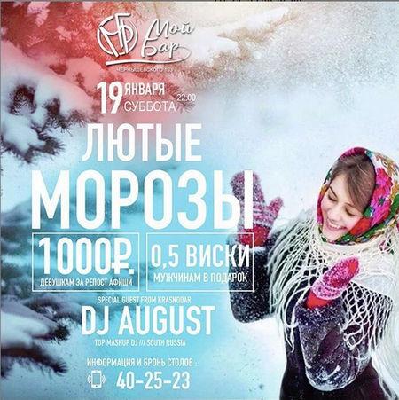 «Лютые морозы» / DJ August