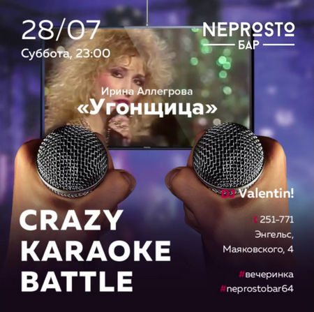 Crazy karaoke battle