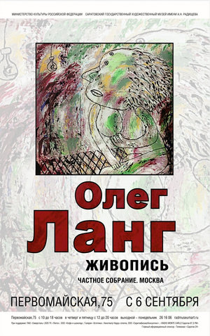 Олег Ланг. Живопись