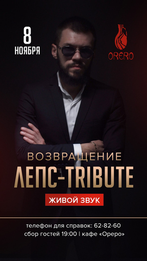 «Лепс tribute»