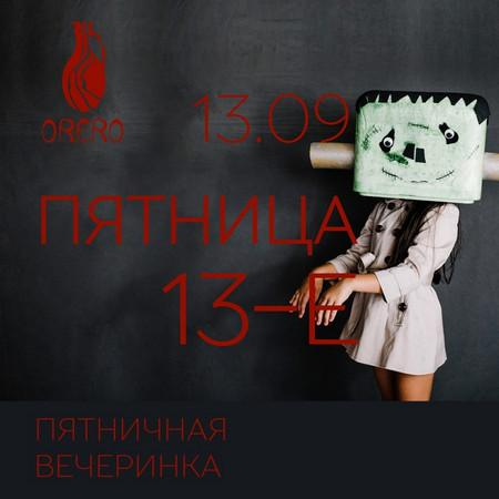 «Пятница 13-е»