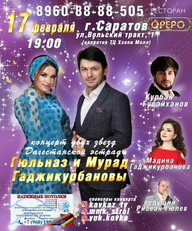 Звёзды дагестанской эстрады