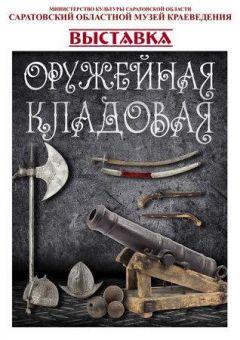"""Выставка """"Оружейная кладовая"""""""
