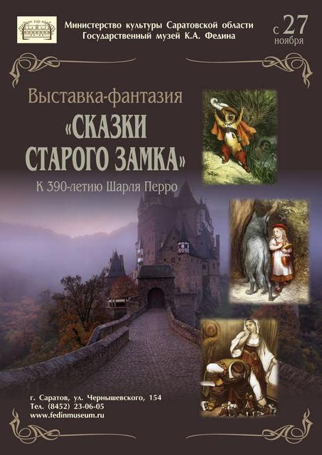 «Сказки старого замка»