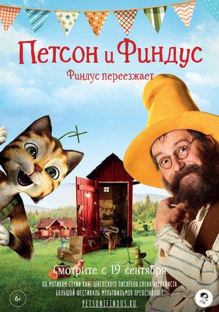 «Петсон и Финдус. Финдус переезжает»